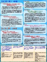 2第9回ふわりんクルージョン2018冬チラシ4面 最新20181120 .jpg