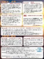 ふわりん2017 第3報 -20170118 3.jpg