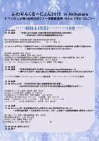 jcci13ふわりんクルージョン2014案内ふわふわ版1215 (2).jpg