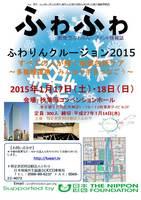 jcci13ふわりんクルージョン2014案内ふわふわ版1215 (3).jpg