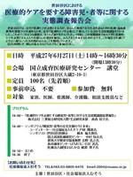 6月27日報告会チラシ .jpg