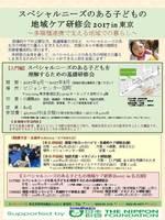 【改チラシ4面】スペシャルニーズのある子どもの地域ケア研修2017.jpg