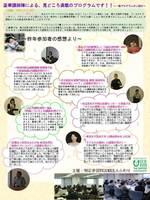 【改チラシ4面】スペシャルニーズのある子どもの地域ケア研修2017 3.jpg