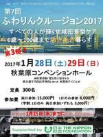 ふわりん2017 第3報 -20170118.jpg