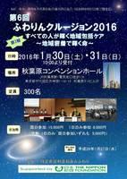 ふわりんくるーじょん2016013031in秋葉原.jpg