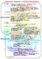 ふわりんプログラム.JPG