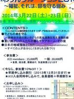 ふわりん2014.jpg