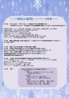 jcci13ふわりんクルージョン2014案内ふわふわ版1215 (1).jpg