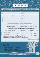 jcci13ふわりんクルージョン2014案内ふわふわ版1215 (4).jpg